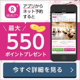 アプリダウンロード&ネット予約&来店で「最大550ポイントプレゼント」キャンペーン