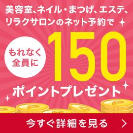ネット予約+来店で150ポイントプレゼント!