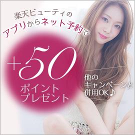 アプリダウンロード&ネット予約&来店で「50ポイントプレゼント」キャンペーン