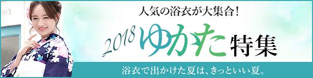 楽天市場_浴衣(ゆかた)特集