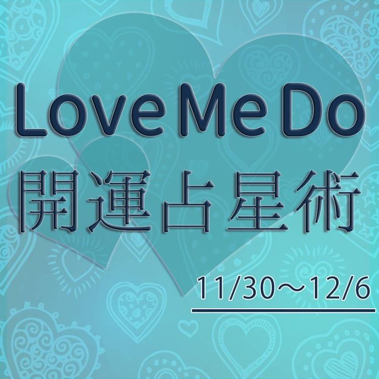 【11/30〜12/6のウィークリー占い☆】超簡単! 今週の12星座別・開運アクション