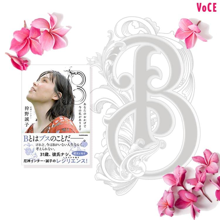 B-あなたのおかげで今の私があります_狩野誠子著