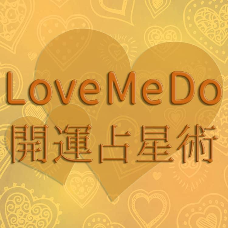 【1/4〜1/10のウィークリー占い☆】超簡単! 今週の12星座別・開運アクション【Love Me Do の開運占星術】