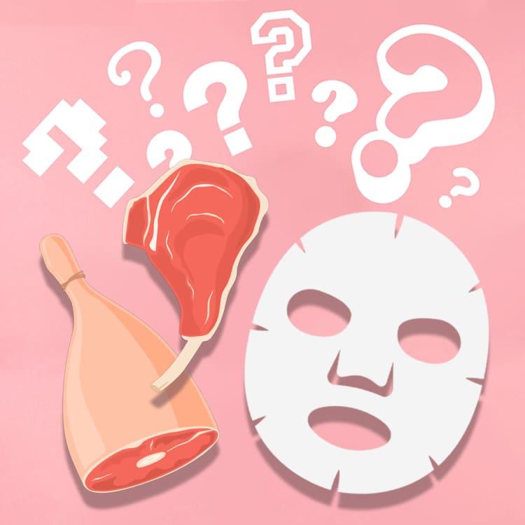 【美容クイズ】肉を食べると毛穴が開く!?シートマスクはお風呂で温めていい?