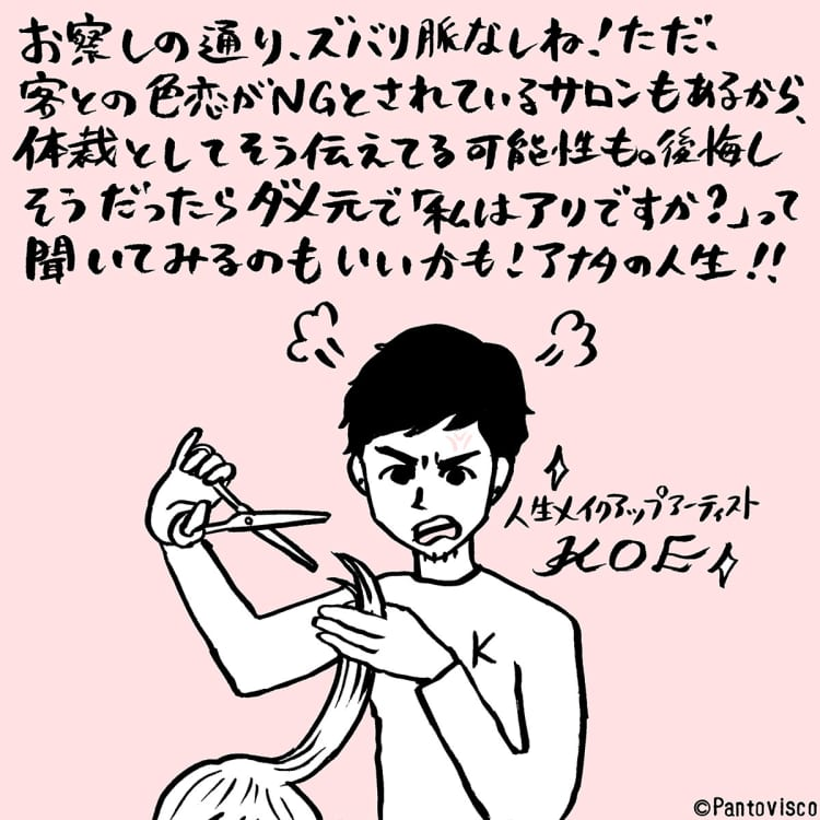 【お客さんは恋愛対象にならない】美容師さんとの恋は叶う?【お悩み断捨離塾】