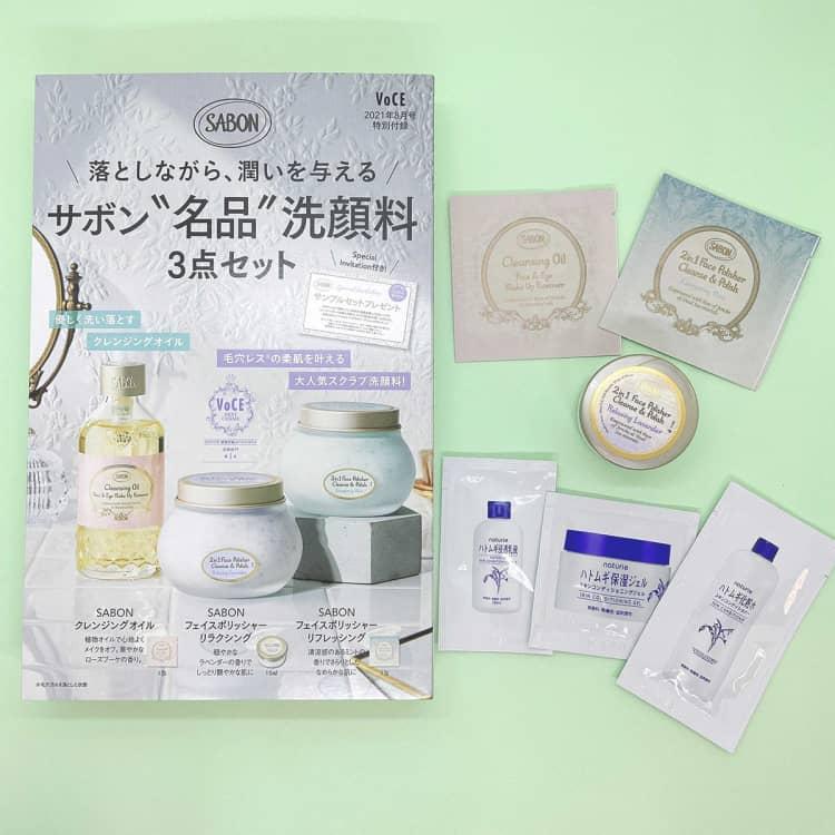 【VOCE8月号付録速報】SABON大人気洗顔料3点セットは日本初登場の15mlサイズ!