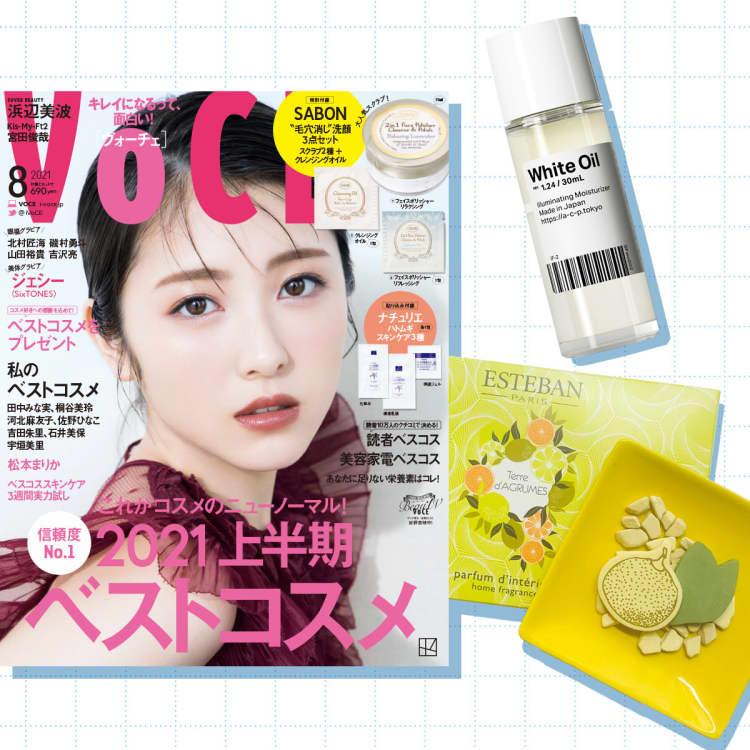 VOCE書店プレゼント!8月号は二層式オイル美容液とセラミックポプリ!