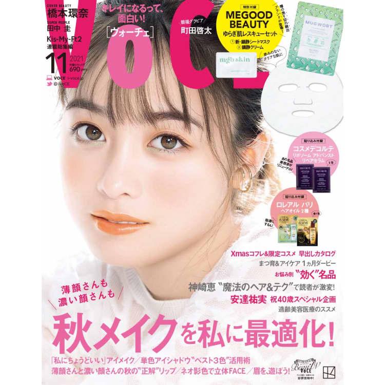 【9/21発売、VOCE11月号を立ち読み】表紙は橋本環奈さん。安達祐実さんが表紙の特別版も!