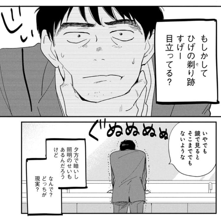 【マンガ連載】ひげと眉毛とオンライン会議『僕はメイクしてみることにした』