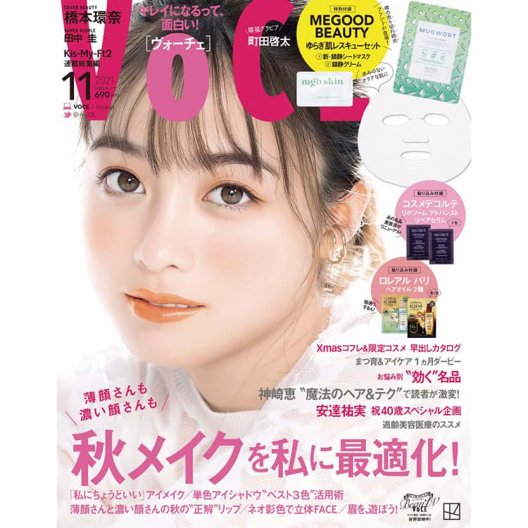 橋本環奈が初のカバーで眼福ビジュアルを披露!VOCE11⽉号は9⽉21⽇発売!