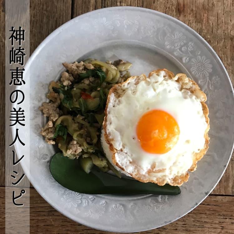 神崎恵の美人レシピ