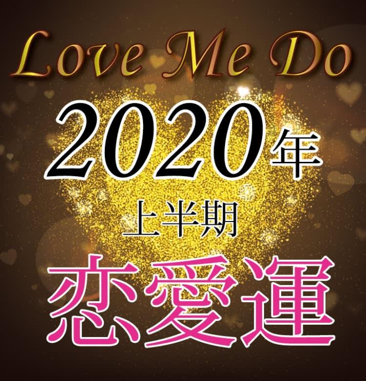 恋愛 2020 運 年 山羊 座