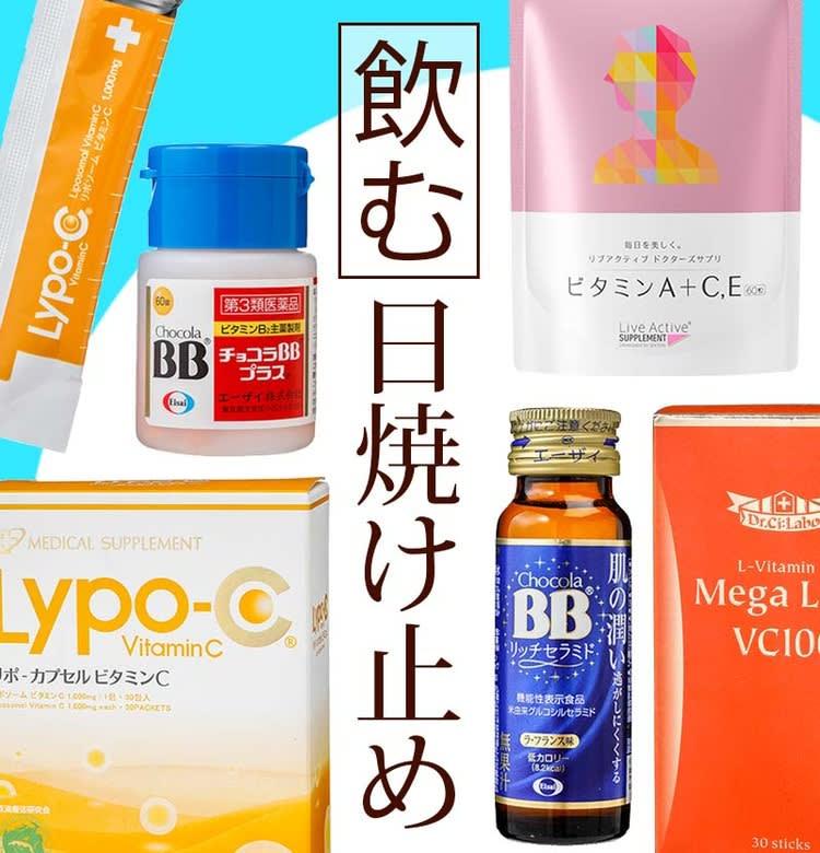サプリ ビタミン おすすめ c
