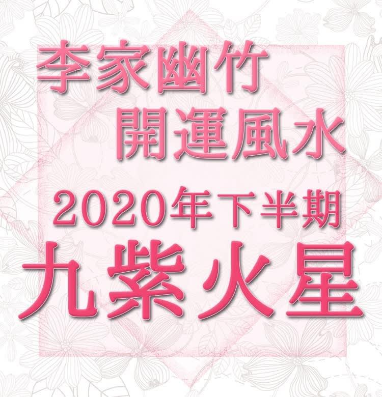九紫 火星 2020