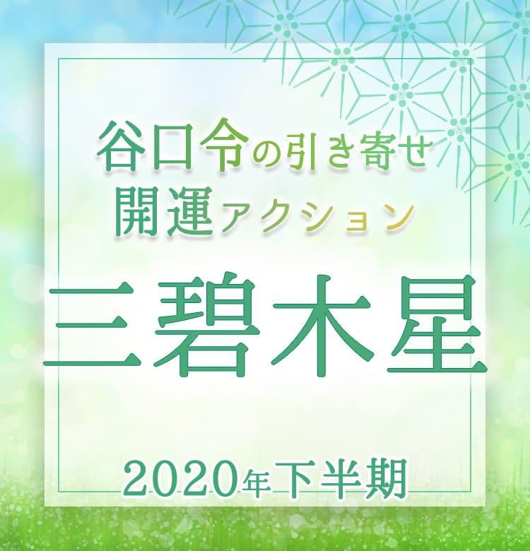 木星 2020 三碧
