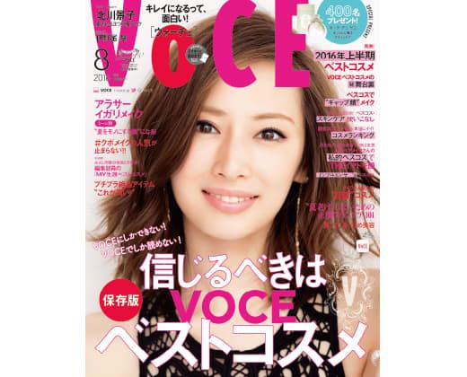 「VOCE」8月号