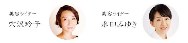 美容ライター 穴沢玲子、永田みゆき
