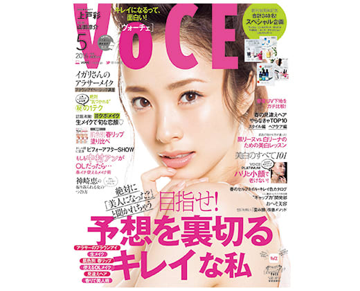 VOCE2016年5月号
