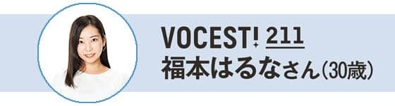 VOCEST! 211 福本はるな