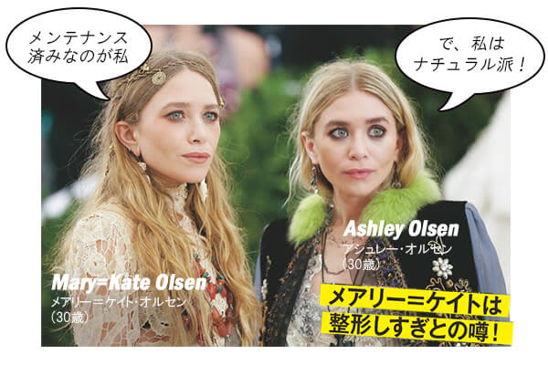 アシュレー・オルセン,メアリー=ケイト・オルセン