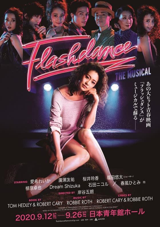 【フラッシュダンス】