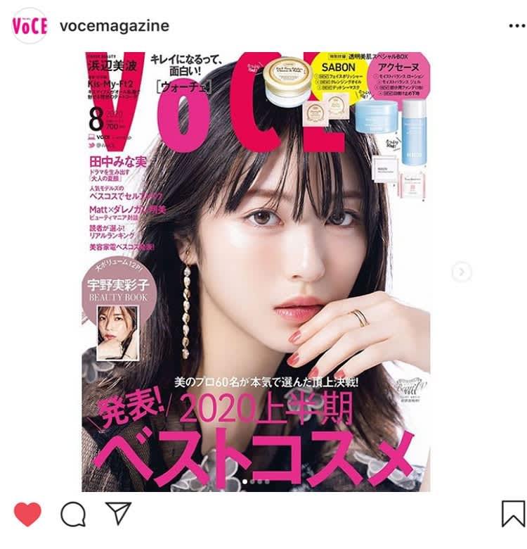 6月22日(月)発売 VOCE8月号【特集】発表!2020上半期ベストコスメ