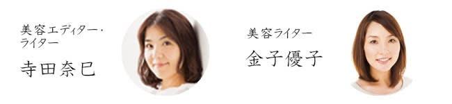 美容エディター・ライター 寺田奈巳、美容ライター 金子優子