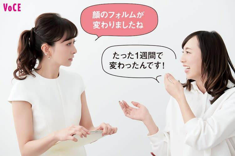 VOCE2020年6月号 石井美保/VOCEST! 卒業生 岸田彩加