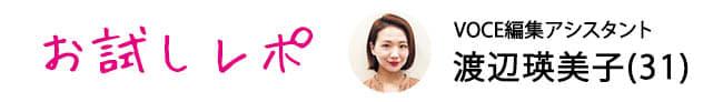VOCE2019年6月号 渡辺瑛美子