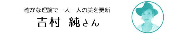 吉村純さん