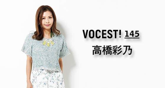 VOCEST! 145 高橋彩乃
