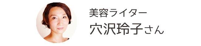穴沢玲子さん