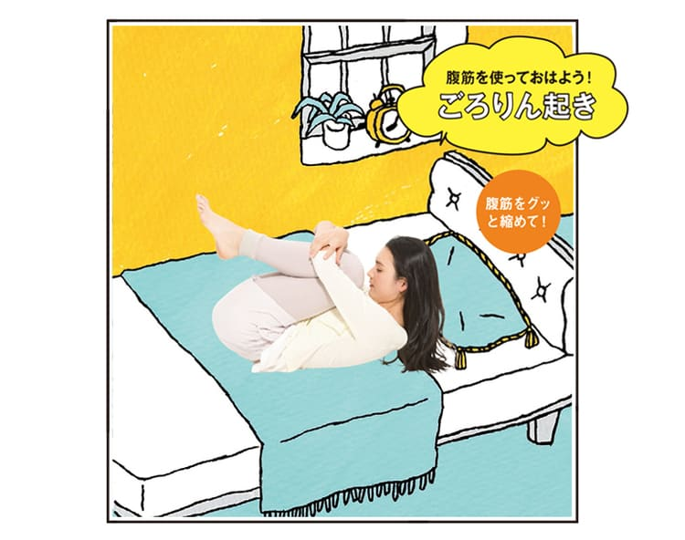 VOCE7月号,くびれ,腹筋,エクササイズ,ごろりん起き,