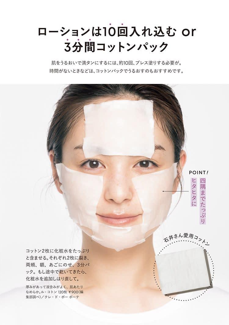 一週間であなたの肌は変わります 大人の美肌学習帳/ページ見本