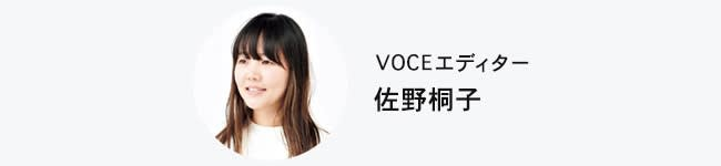 VOCE エディター 佐野桐子