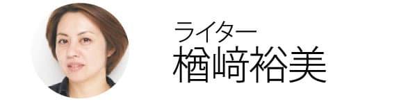 ライター楢崎裕美さん