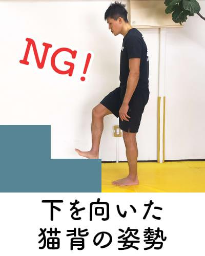 NG階段昇り
