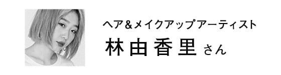 ヘア&メイクアップアーティスト 林由香里