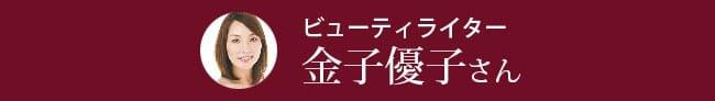 ビューティライター 金子優子