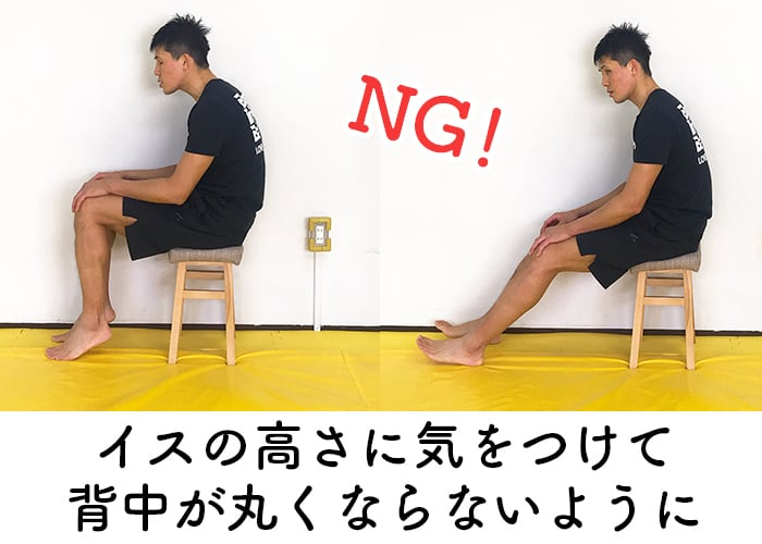 NG座り方