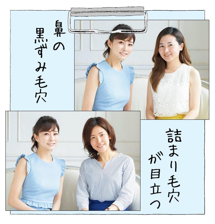 石井美保、齊藤彩、塩田純