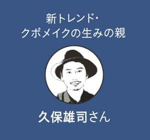 VOCE8月号,クボユウジ,久保雄司,愛用コスメ,