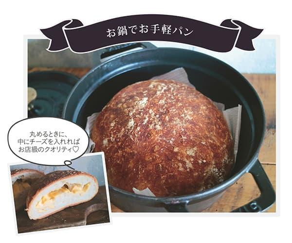 お鍋でお手軽パン