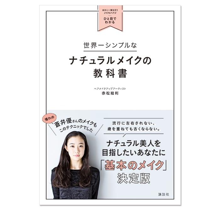 赤松絵利,世界一シンプルなナチュラルメイクの教科書