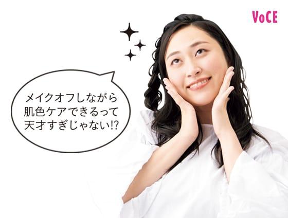 VOCE2019年10月号 丸山礼