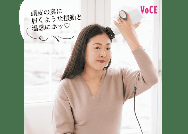 VOCE2019年5月号 丸岡彩子