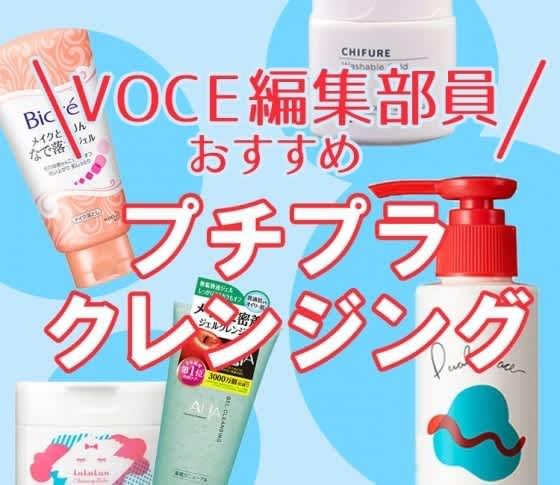 【プチプラクレンジング】VOCE編集部員がガチでお試し!おすすめクレンジング20選