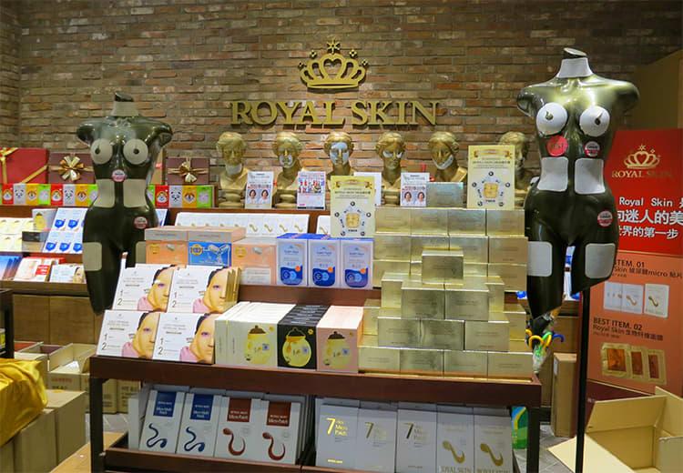 ロイヤルスキン 明洞中央店