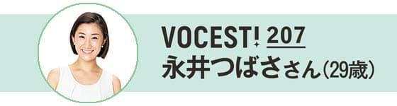 VOCEST! 207 永井つばさ