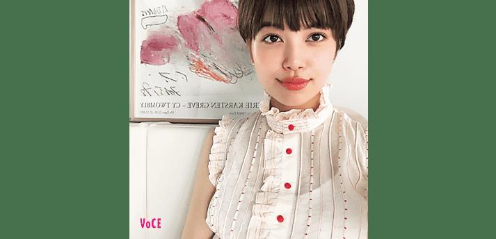 VOCE11月号 垣内彩未